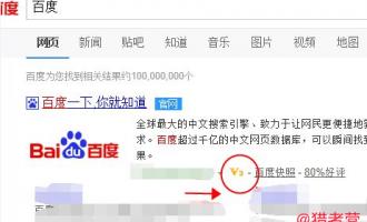 百度搜索推广信誉加v认证怎么加?
