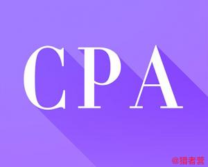 cpa联盟是什么?国内、外的cpa联盟的区别