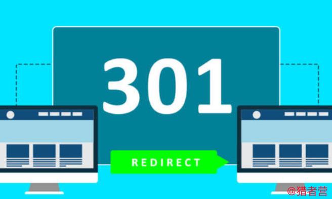 301重定向是什么意思?为什么要做301重定向