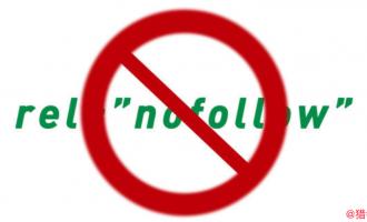nofollow标签的作用是什么?