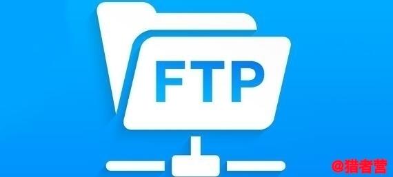 什么是ftp?ftp是什么意思