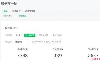 猎者营社群002课:公众号seo,微信搜一搜排名优化课