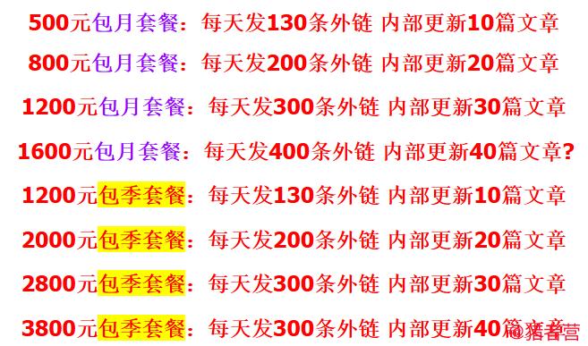seo外链代发服务的赚钱方式